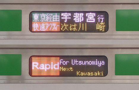 上野東京ライン 宇都宮線内普通 東京経由 快速アクティー宇都宮行き2 E233系