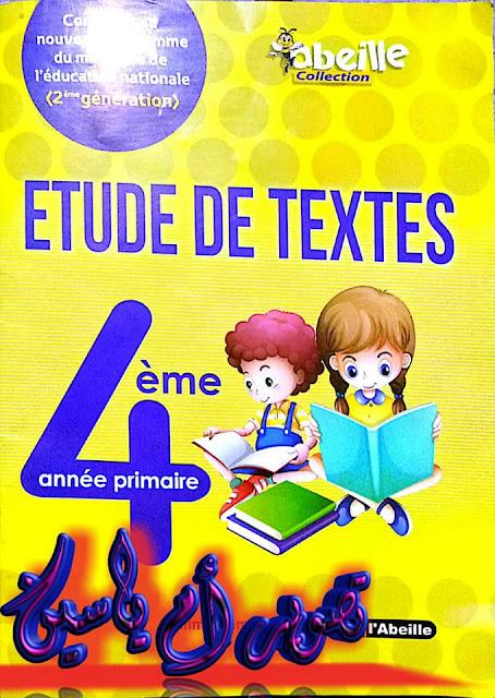 نماذج اختبارات مع الحل مادة اللغة الفرنسية السنة الرابعة ابتدائي الجيل الثاني الفصل الثالث