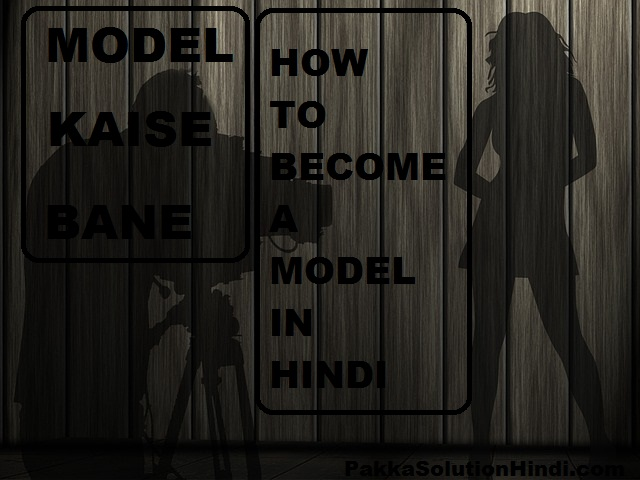 model kaise bane - how to become a model in hindi