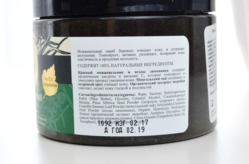 Bania Agafii - jałowcowy scrub do ciała - tonizujący