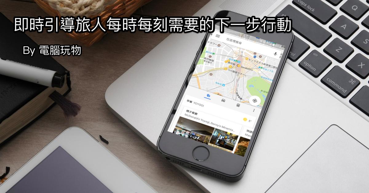 導航不再死板, Google 地圖「即時引導」你需要的下一步行動