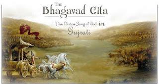Bhagwat Gita in Gujrati : Book in PDF