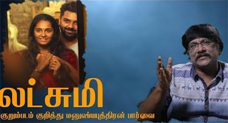 Lakshmi short film review by Manushyaputhiran