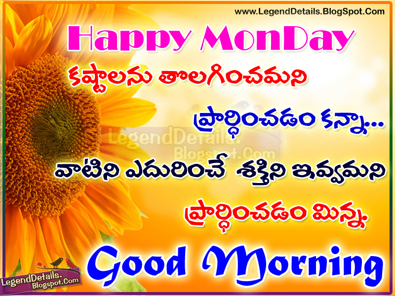 Happy Monday Good Morning Quotes Images In Telugu Legendary Quotes