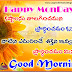 Happy Monday Good Morning Quotes Images in Telugu