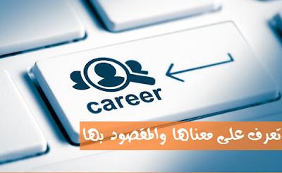 كلمة career, معنى كلمة careers, المقصود بكلمة careers, جمل كلمة careers
