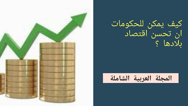 نقاط مهمة لانعاش الاقتصاد