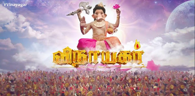Vinayagar-Sun TV Tamil Serial