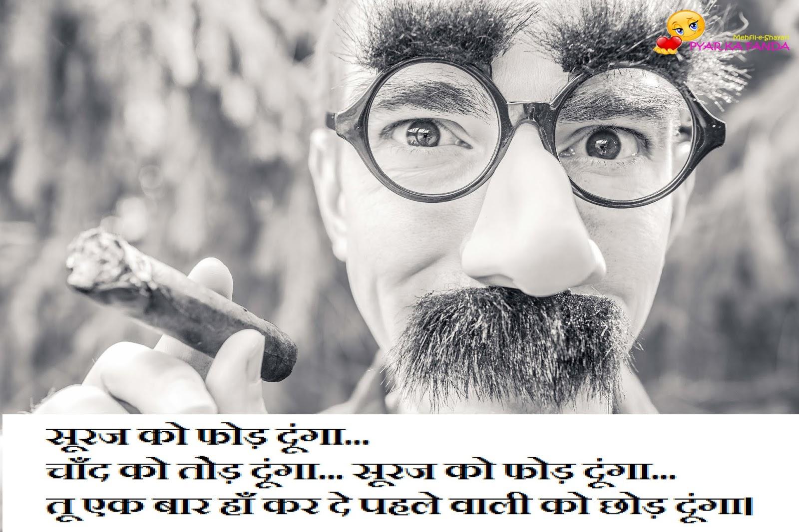 Funny Shayari In Hindi | Jokes In Hindi | Latest Joke