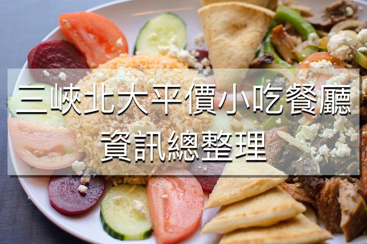 三峽北大美食小吃近期更新按此