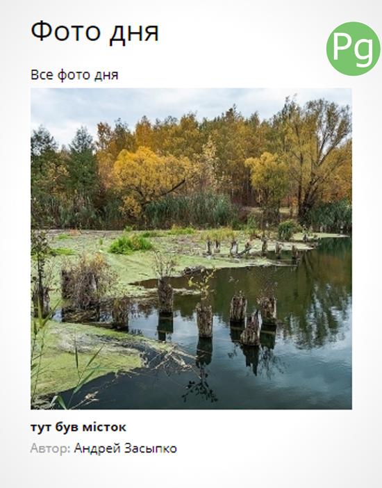 Фотограф Максим Яковчук: Photogrammer – творча співдружність: Фото дня від 29 грудня 2018 року на сайті photogrammer.media | Автор фото: Андрей Засыпко | Назва фото: тут був місток |