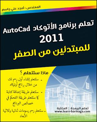 تعلم برنامج الأتوكاد AutoCad 2011 للمبتدئين من الصفر