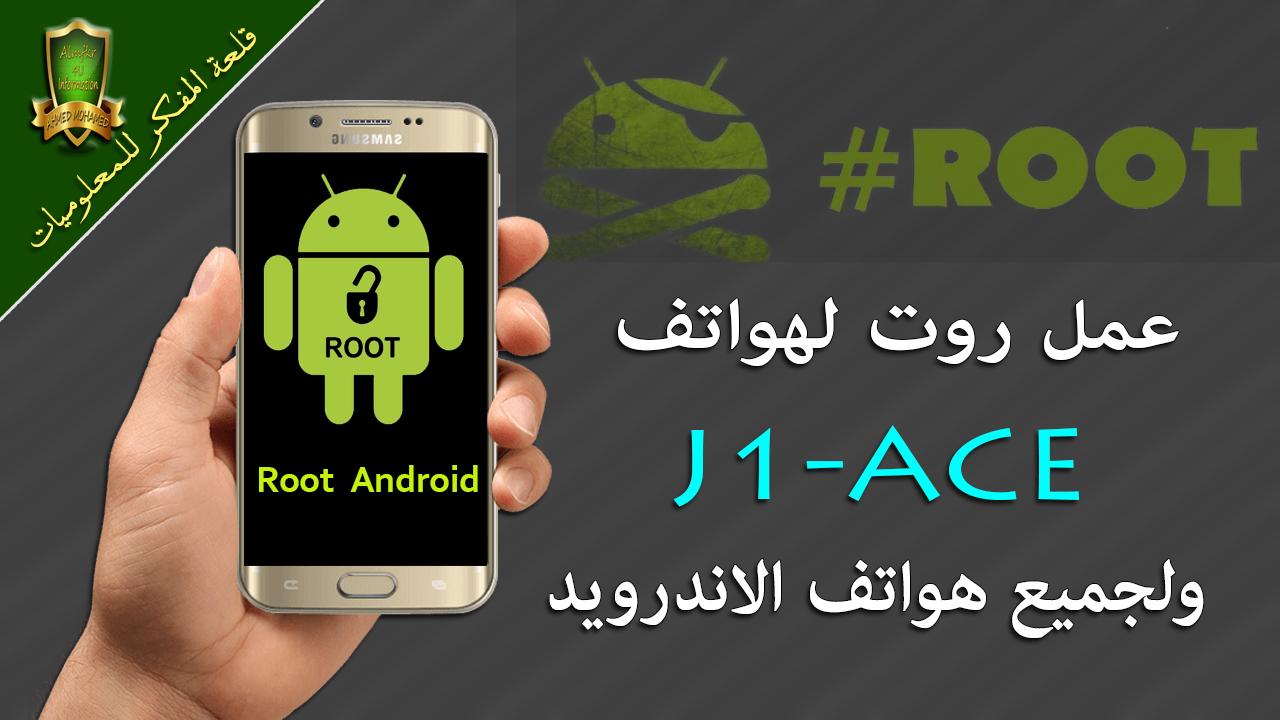 كيفية عمل روت لهواتف j1 ace ولجميع هواتف الاندرويد والحصول علي صلاحيات الروت بشكل صحيح Root access to phones J1