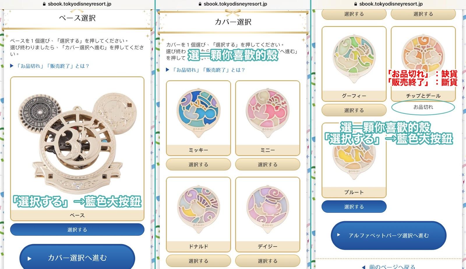 東京迪士尼35週年限定客製化懷錶吊飾【完整指南】*海外帳號註冊&線上購買教學