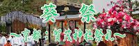 京都:葵祭
