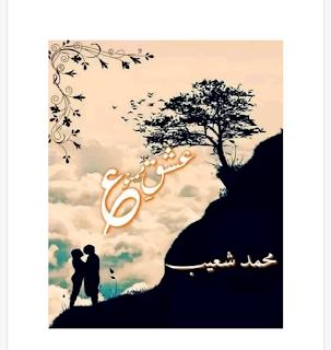 Ishaq E Mamnoo By M Shoaib