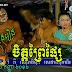 CTN Comedy - Chet Prey Psai (30-Sep-2014)