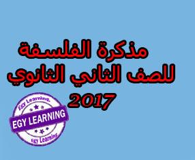 تحميل مذكرة الفلسفة للصف الثاني الثانوي 2017 word أ / محمد حسنين