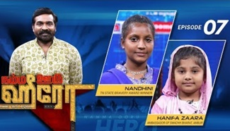 Namma Ooru Hero | 03-March-2019 | Sun Tv