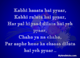 Valentine Day Hindi Shayari, Image 2018