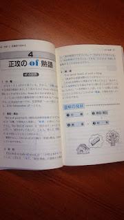 正攻の英熟語1000 例1