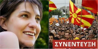 Tanja Milevska: Οι περισσότεροι Σκοπιανοί θα προτιμούσαν δουλειές από ένα άγαλμα του Μεγάλου Αλεξάνδρου στην κεντρική πλατεία