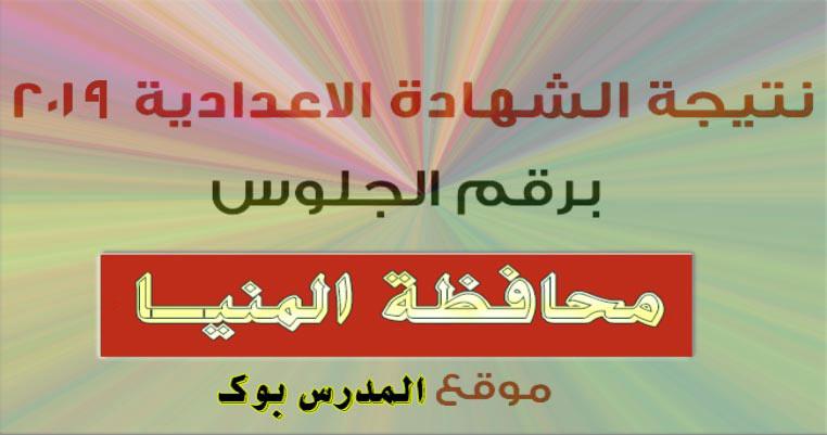 نتيجة الشهادة الاعدادية محافظة المنيا 2019 بالأسم ورقم الجلوس قطاع شمال وجنوب ووسط