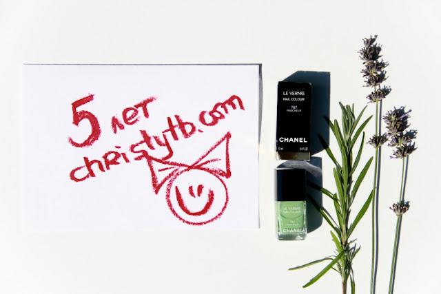 Блогу christytb.com 5 лет: Приз #1 - Chanel Le Vernis 767 Fraicheur