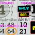 มาแล้ว...เลขเด็ดงวดนี้ 2ตัวตรงๆ หวยซอง มั่นใจมีมา เตรียมตัวรวยได้เลย งวดวันที่ 30/12/61