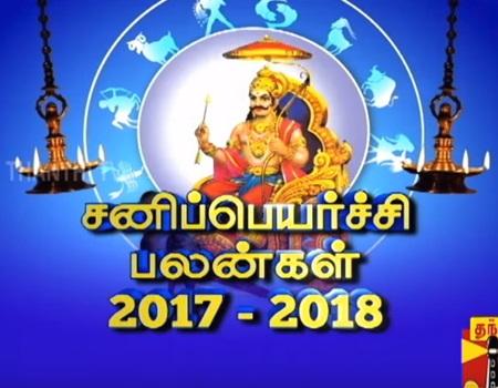 Sani Peyarchi Palangal 2017-2018 – (19.12.2017) By Astrologer Sivalpuri Singaram – Thanthi Tv