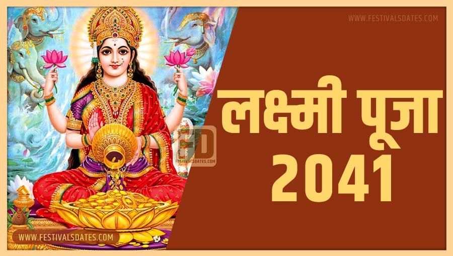 2041 लक्ष्मी पूजा तारीख व समय भारतीय समय अनुसार