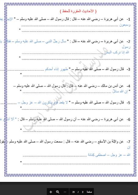 تدريبات في التربية الاسلامية للصف السادس