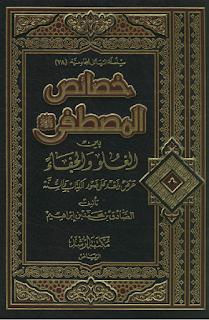 خصائص المصطفى بين الغلو والجفاء38