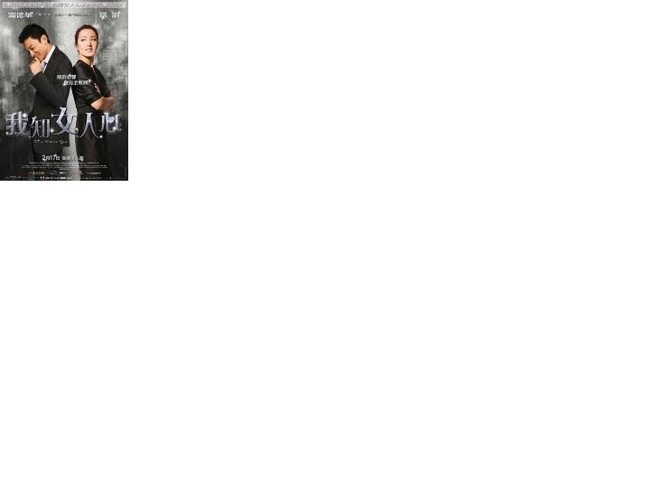 What Women Want berkisah mengenai eksekutif muda periklanan dan penggoda  bernama Sun (Andy Lau) a5ed6547f7