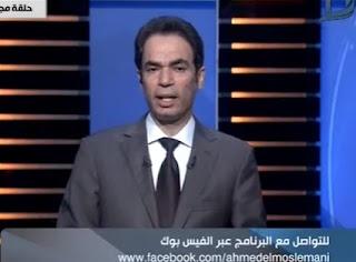 برنامج الطبعة الأولى مع أحمد المسلماني حلقة 09-08-2017