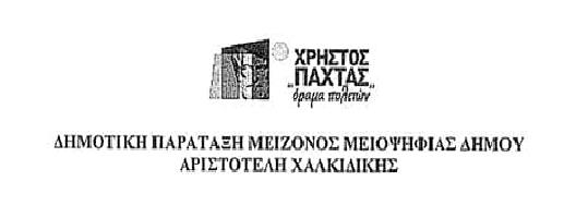 ΑΝΑΦΟΡΑ - ΚΑΤΑΓΓΕΛΙΑ προς τον Δήμαρχο Αριστοτέλη