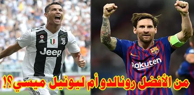 من الأفضل كريستيانو رونالدو أم ليونيل ميسي؟