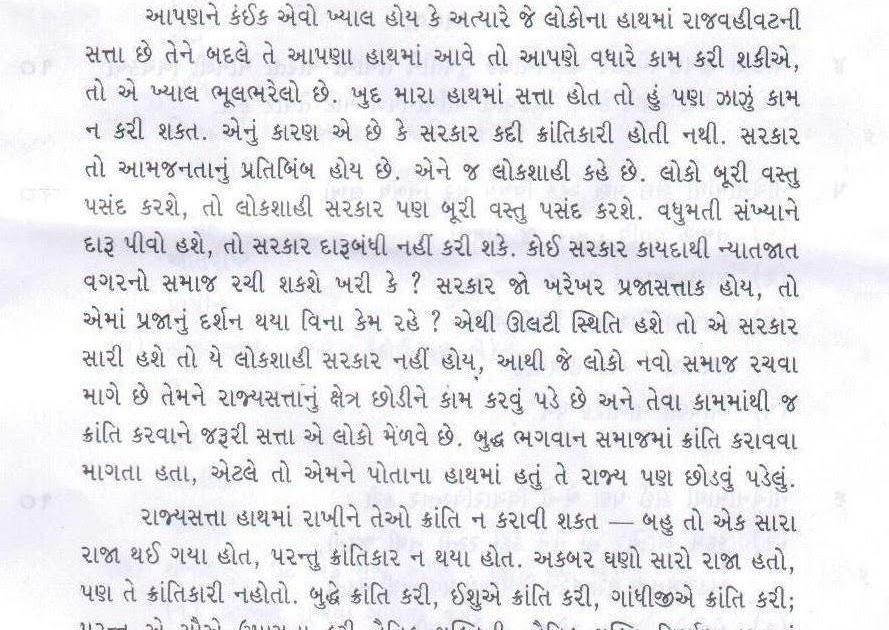 PRAFFUL GADHAVI 9974970212: OLD PAPER OF GUJARATI G.P.S.C