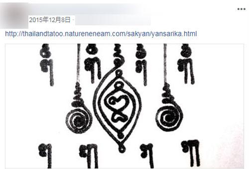 タイのお守りプラクルアンの記号