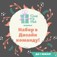 http://scrap5ru.blogspot.ru/2017/05/1-2017.html
