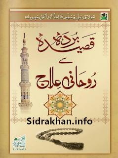 Qaseeda Burda Shareef  rohani book