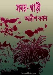 Samay-Gari by Adrish Bardhan