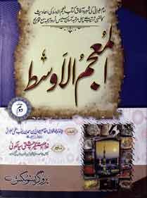 Al Muajm-ul-Awast Urdu Islamic Book Free Download