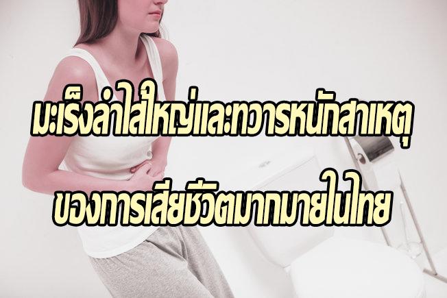 มะเร็งลำไส้ใหญ่และทวารหนักสาเหตุของการเสียชีวิตมากมายในไทย