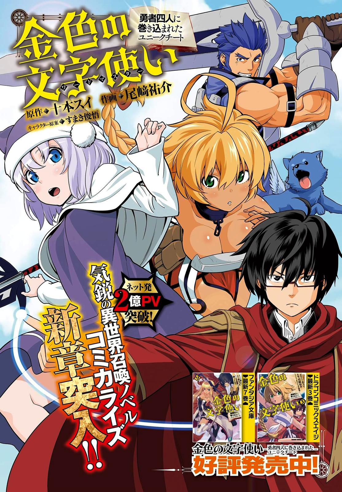 อ่านการ์ตูน Konjiki no Word Master 16 ภาพที่ 1