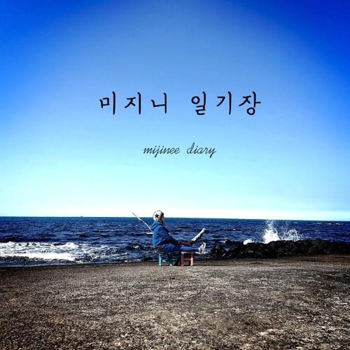 Mijinee – 미지니 일기장 – Single