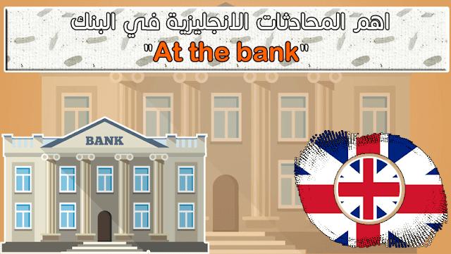 """اهم المحادثات الانجليزية في البنك  """"At the bank"""""""