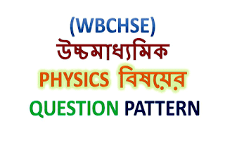 Higher Secondary Question Pattern of Physics Subject
