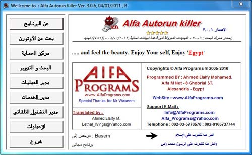 تحميل برنامج الفا اوتورن كيلر Alfa Autorun Killer 2018 لازالة فيروس الاوتورن نهائيا