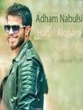 Adham Napplsi-Hakl Algham 2018